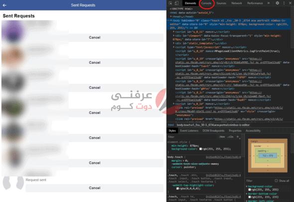 طريقة الغاء طلبات الصداقة المعلقة على الفيس بوك 1