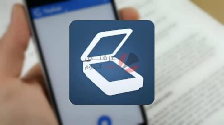 افضل 5 تطبيقات تصوير المستندات على اندرويد و IOS 5