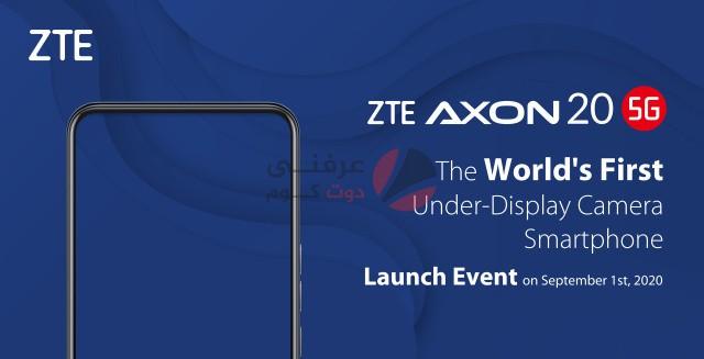 ZTE Axon 20 5G اول هاتف بكاميرا امامية تحت الشاشة