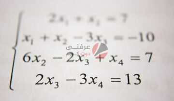 موقع لحل مسائل الرياضيات