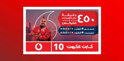 تعرف على جميع انظمة فودافون مصر 6