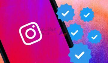 طريقة توثيق حساب انستقرام والحصول على الشارة الزرقاء 10