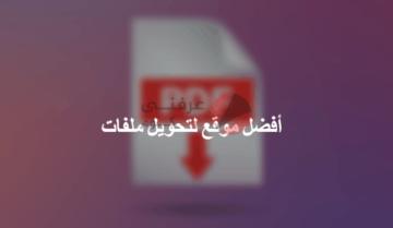 أفضل موقع تحويل PDF إلى PPT ( عرض باور بوينت ) 7