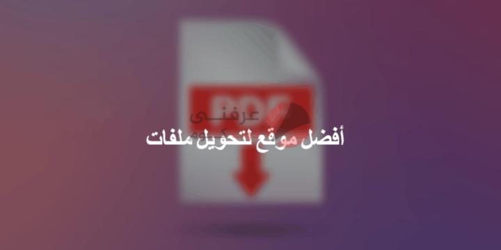 أفضل موقع تحويل PDF إلى PPT ( عرض باور بوينت ) 1