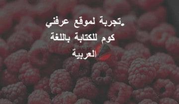 موقع الكتابة على الصور اون لاين مجاناً باللغة العربية 5