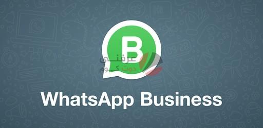 كيفية فتح حسابين واتساب whatsapp على جهاز واحد 1