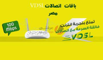 أسعار الإنترنت الأرضي من اتصالات 2020 5