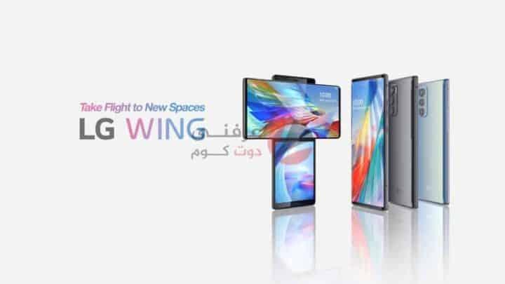 إطلاق LG Wing 5G بتصميم غريب جدًا