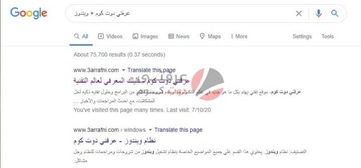 10 اسرار بحث جوجل لا بد أن تعرفهم 2