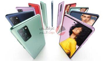 اطلاق Samsung Galaxy S20 FE بنسختين 4G و 5G 8