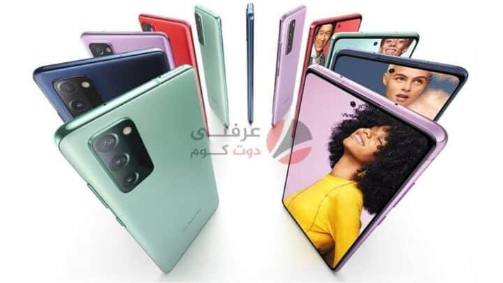 انطباعات Samsung Galaxy S20 FE المميزات والمواصفات والعيوب مع السعر
