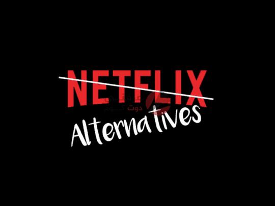 افضل بدائل Netflix يجب أن تعرفهم