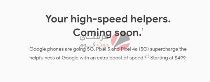 كيف تتابع مؤتمر اطلاق Google pixel 5 اليوم من منزلك وماذا تحتاج ان تعرف؟ 5