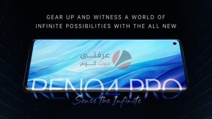 إطلاق Oppo Reno 4 / 4 Pro في مصر رسميًا 2