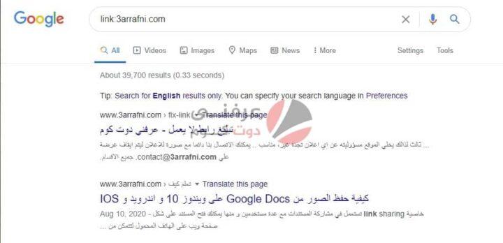 10 اسرار بحث جوجل لا بد أن تعرفهم 9
