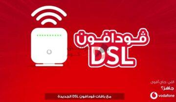 اسعار باقات فودافون انترنت ADSL الجديدة في مصر 1