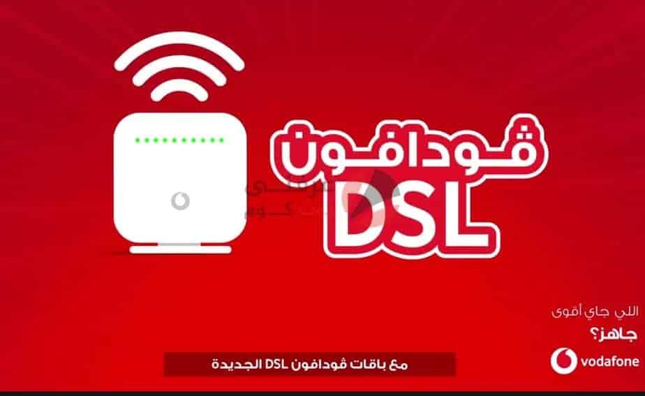 باقات فودافون انترنت ADSL الجديدة