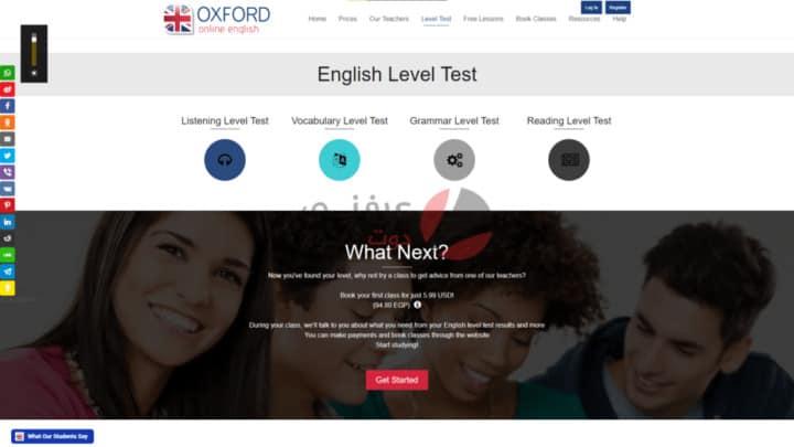 حدد مستوى اللغة الإنجليزية الخاص بك مع موقع Oxford اونلاين