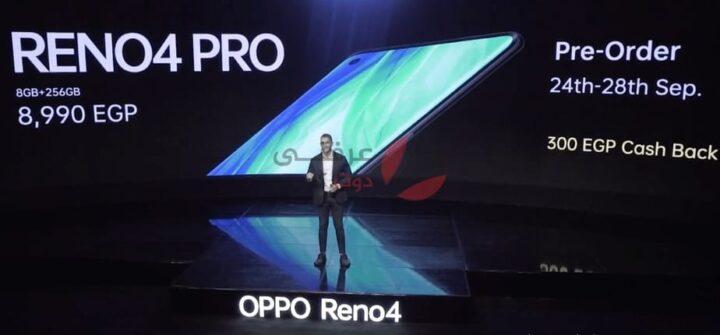 إطلاق Oppo Reno 4 / 4 Pro في مصر رسميًا 4