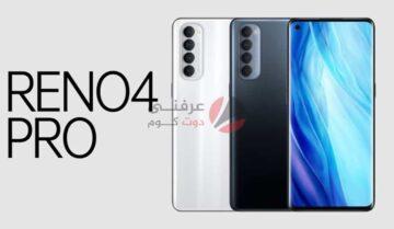 سعر ومواصفات Oppo Reno 4 Pro - مميزات وعيوب اوبو رينو 4 برو 3