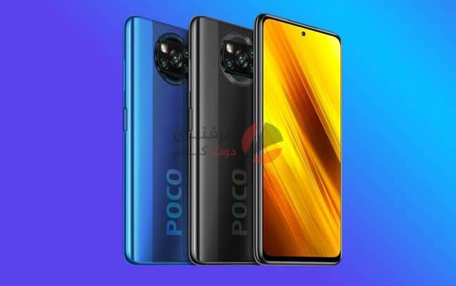 سعر ومواصفات Poco X3 NFC - مميزات وعيوب بوكو اكس 3 ان اف سي 1