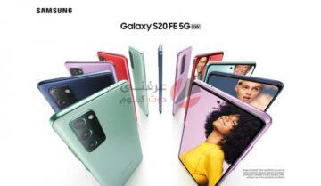 سعر ومواصفات Samsung Galaxy S20 FE - مميزات وعيوب سامسونج جالاكسي اس 20 اف اي 4