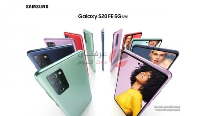 سعر ومواصفات Samsung Galaxy S20 FE - مميزات وعيوب سامسونج جالاكسي اس 20 اف اي 1