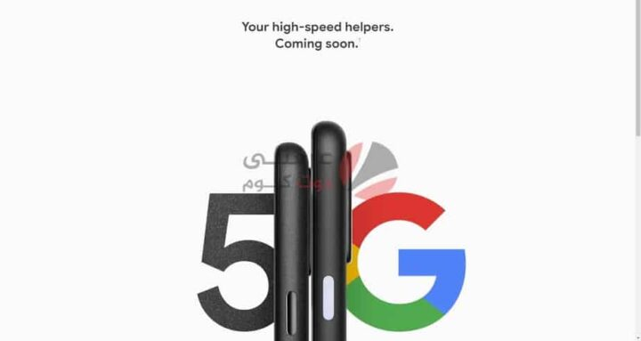 كيف تتابع مؤتمر اطلاق Google pixel 5 اليوم من منزلك وماذا تحتاج ان تعرف؟