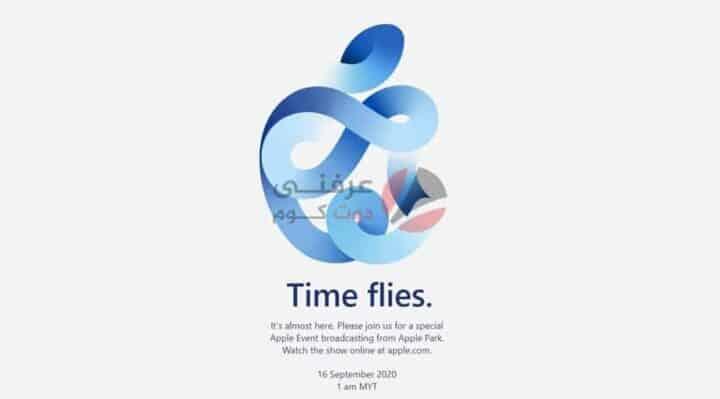مؤتمر Apple قادم يوم 15 سبتمبر 2020