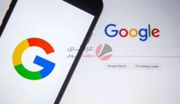 10 اسرار بحث جوجل لا بد أن تعرفهم 16