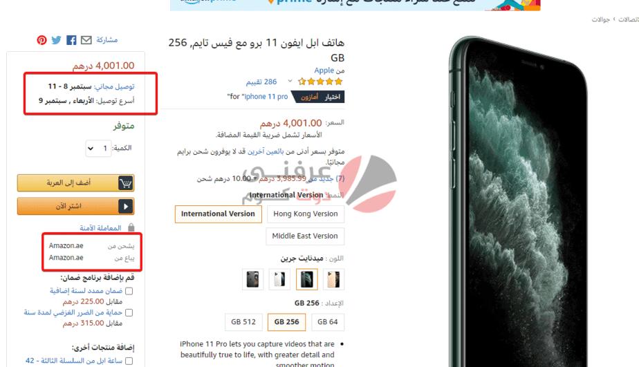 افضل موقع لشراء الهواتف في الامارات اونلاين 1