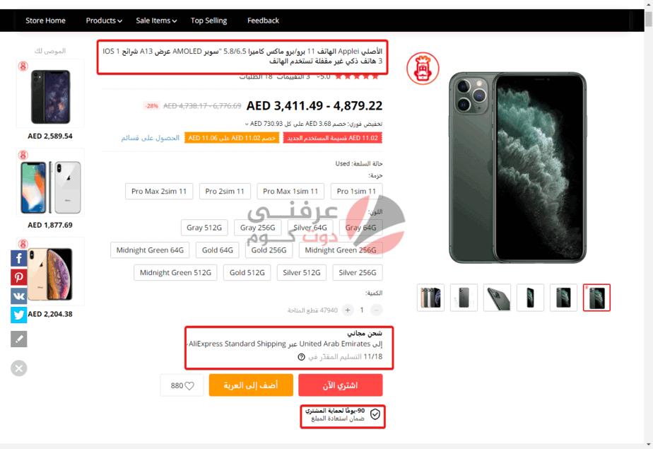 افضل موقع لشراء الهواتف في الامارات اونلاين 4