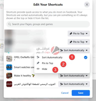طريقة تعديل اختصارات الفيس بوك واضافة الخاصة بك 3