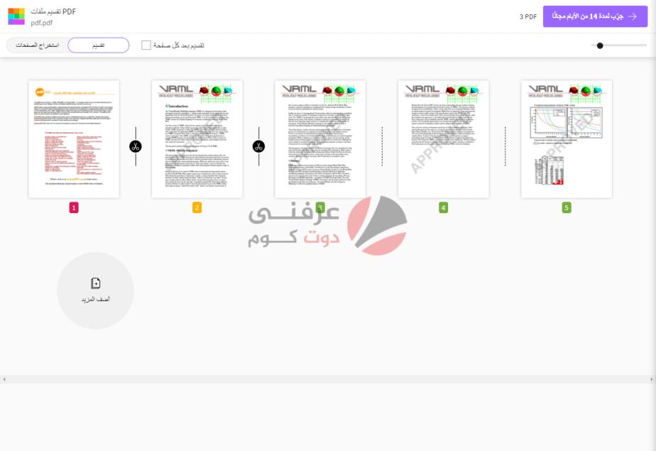 طريقة تقسيم ملفات PDF بدون برامج 3