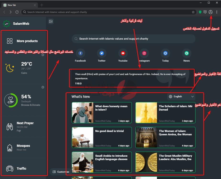 متصفح SalamWeb أفضل متصفح إسلامي للإنترنت 3