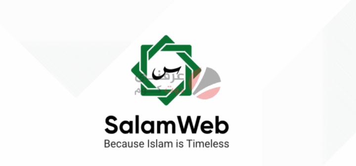 متصفح SalamWeb أفضل متصفح إسلامي للإنترنت