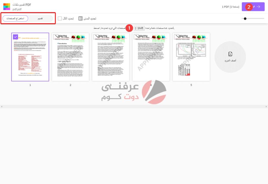 طريقة تقسيم ملفات PDF بدون برامج 2