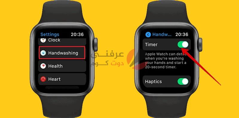 أهم مميزات WatchOS 7 الجديدة وطريقة استخدامها 3