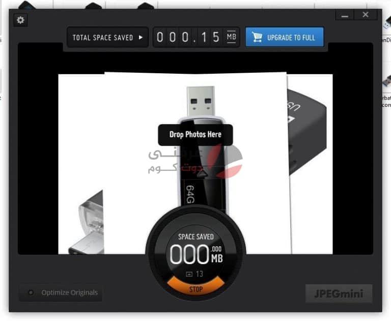 أفضل 5 برامج ضغط الصور لويندوز 10 4