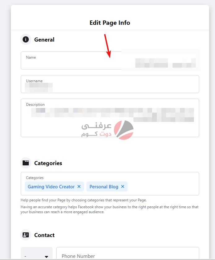 تغيير اسم صفحة الفيس بوك