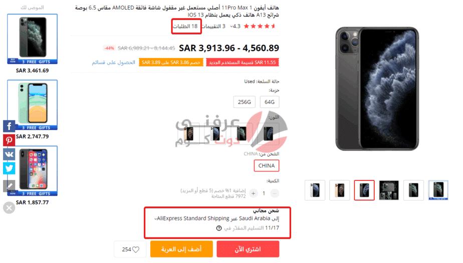 قائمة افضل موقع لبيع الجوالات في السعودية 4