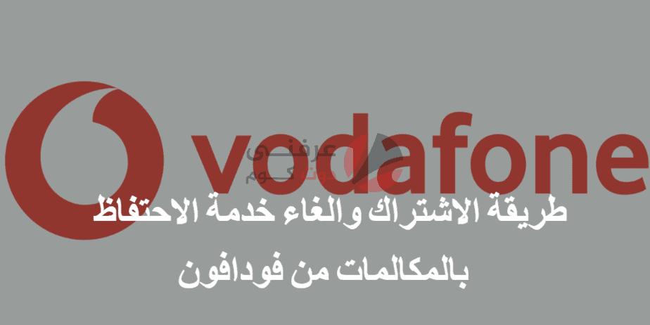 خدمة الاحتفاظ بالمكالمات فودافون :
