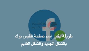 طريقة تغيير اسم صفحة الفيس بوك 7