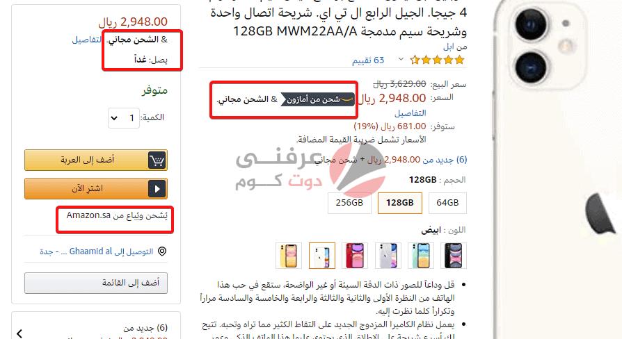 قائمة افضل موقع لبيع الجوالات في السعودية 2
