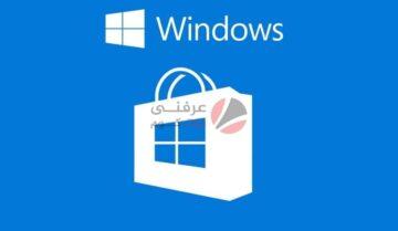 طريقة إزالة برامج مايكروسوفت على ويندوز 10 5