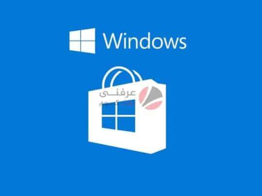 برامج مايكروسوفت