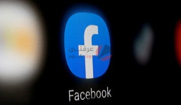 حل مشكلة بطئ الفيس بوك على ويندوز 10 7