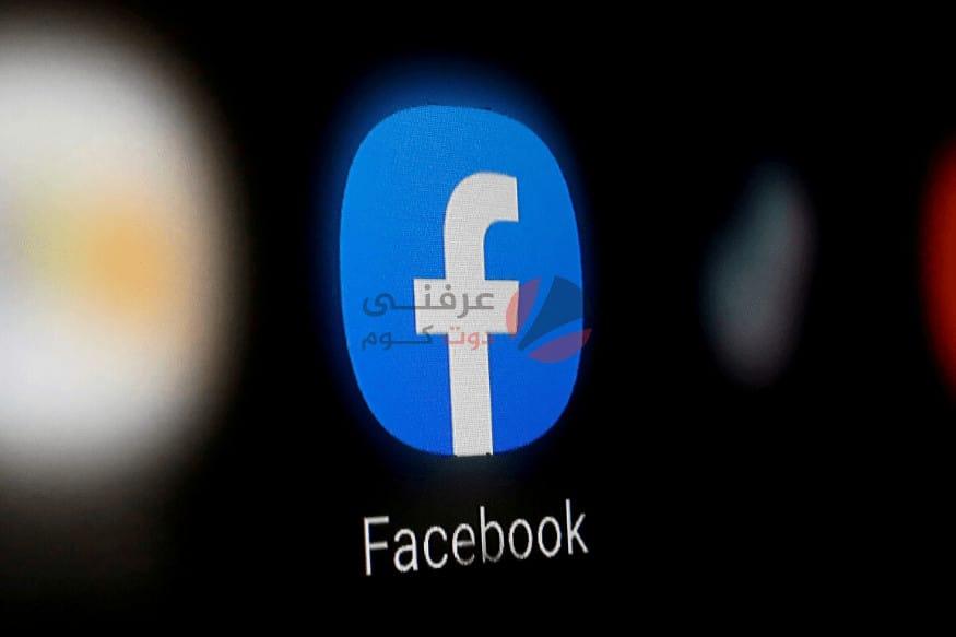 مشكلة بطئ الفيس بوك
