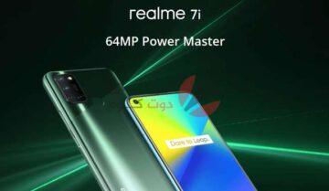 اطلاق Realme 7I في مصر بشكل رسمي 2