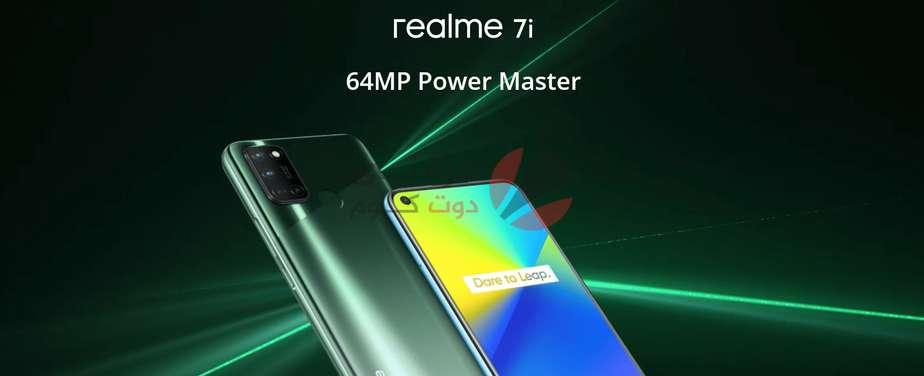 اطلاق Realme 7I في مصر بشكل رسمي